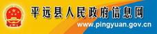 平远县人民政府网